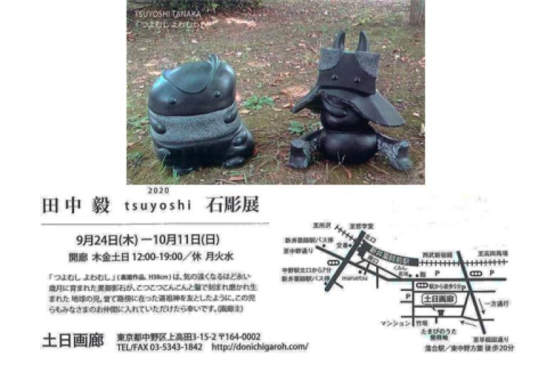 フクロブ: 田中 毅 石彫展